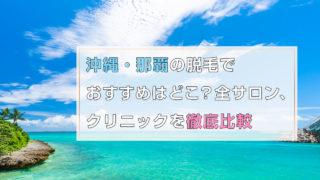 沖縄・那覇の脱毛でおすすめはどこ?全サロン、クリニックを徹底比較