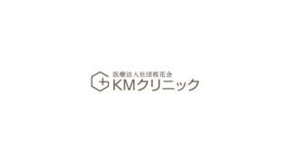 KM新宿クリニックで実際にメンズ脱毛してみた体験レポート