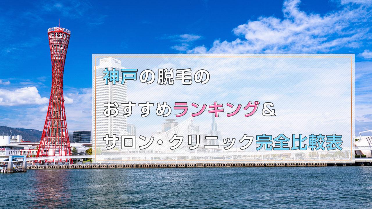 神戸の脱毛のおすすめランキング&サロン・クリニック完全比較表
