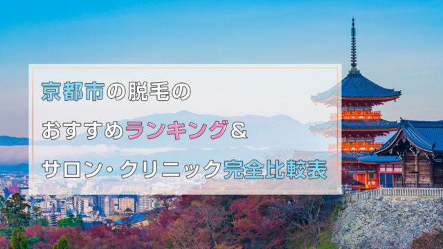 京都市の脱毛のおすすめランキング&サロン・クリニック完全比較表